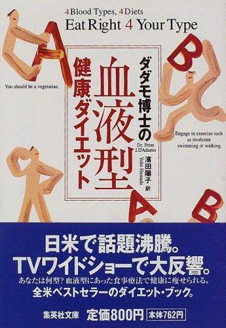 ダダモ博士の血液型健康ダイエット (集英社文庫)
