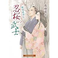 忍桜の武士 開花請負人 (招き猫文庫)