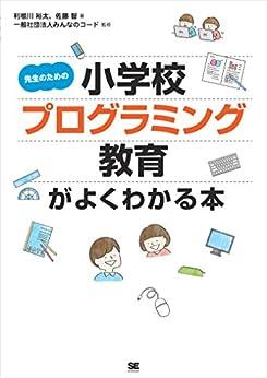 [利根川 裕太, 佐藤 智]の先生のための小学校プログラミング教育がよくわかる本