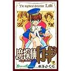 魔探偵ロキ (1) (ガンガンコミックス)