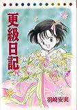 更級日記 (NHKまんがで読む古典 (2))