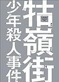 【Amazon.co.jp限定】牯嶺街少年殺人事件(オリジナルロゴステッカー付) [Blu-ray]