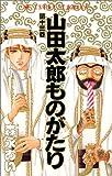 山田太郎ものがたり (第13巻) (あすかコミックス)