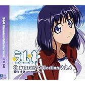 ラムネ・Characters Collection Vol.4 石和多恵(cv:柳瀬なつみ)