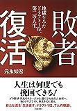 元永知宏 '敗者復活 地獄をみたドラフト1位、第二の人生'