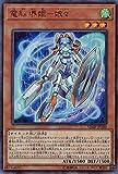 遊戯王 VJMP-JP180 電脳堺姫-娘々(ウルトラレア)