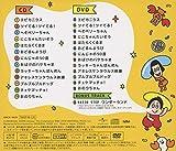 【最新】エブリバディ おどろう! ケロポンズ BEST(DVD付) 画像