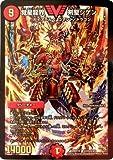 デュエルマスターズ DMX19 覚星龍界 剣聖ジゲン クトリーレア hiV3 3