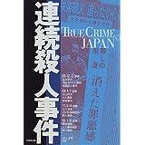 連続殺人事件 (TRUE CRIME JAPAN)