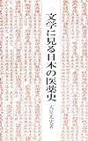文学に見る日本の医薬史