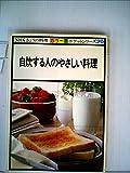 自炊する人のやさしい料理 (1979年) (NHKきょうの料理ポケットシリーズ カラー版)