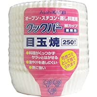 旭化成 業務用 クックパー 紙カップ 目玉焼き 250枚入X5P