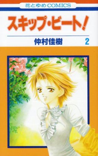 スキップ・ビート! 第2巻 (花とゆめCOMICS)の詳細を見る