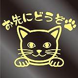 nc-smile のぞき見ステッカー ネコ 「お先にどうぞ」 肉球 (ジャスミン)