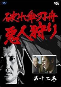 破れ傘刀舟 悪人狩り 12 [DVD]
