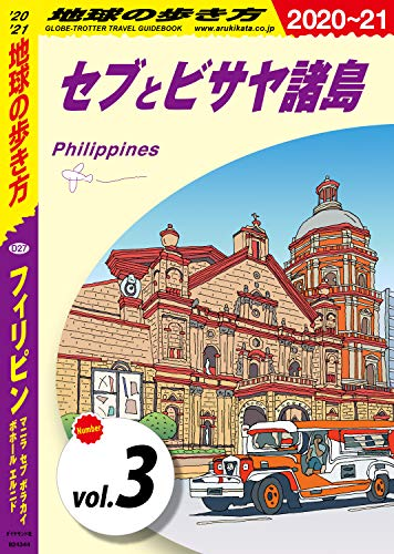 地球の歩き方 D27 フィリピン マニラ セブ ボラカイ ボホール エルニド 2020-2021 【分冊】 3 セブとビサヤ諸島 フィリピン分冊版