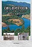 《新しき村》100年-実篤の見果てぬ夢-その軌跡と行方 (みやざき文庫32)