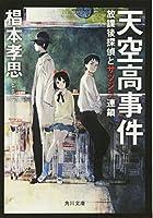 天空高事件    放課後探偵とサツジン連鎖 (角川文庫)