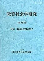 教育社会学研究 第92集 特集:教育と支援の間で