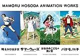 1000ピース ジグソーパズル MAMORU HOSODA ANIMATION WORKS 世界...