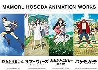 1000ピース ジグソーパズル MAMORU HOSODA ANIMATION WORKS 世界最小1000ピース(29.7x42cm)