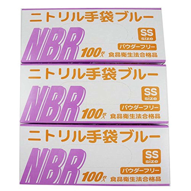 【お得なセット商品】(300枚) 使い捨て手袋 ニトリルグローブ ブルー SSサイズ 100枚入×3個セット 食品衛生法合格品 粉なし(パウダーフリー) 100512