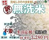 熊本産、激安訳あり無洗米10キロ
