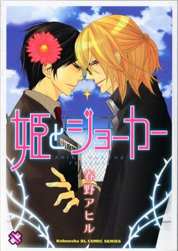 姫とジョーカー (kobunsha BLコミックシリーズ)の詳細を見る