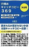 穴埋めキャッチコピー369