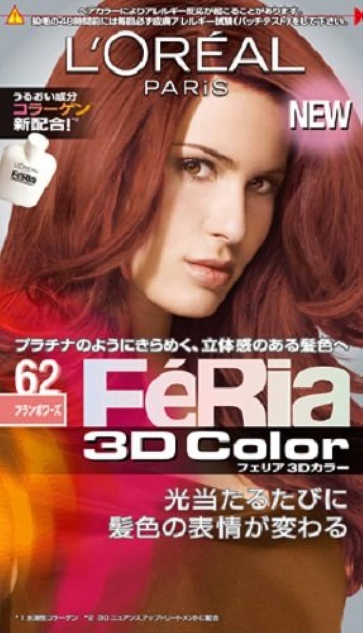 予算理論的相対サイズフェリア 3Dカラー62 フランボワーズ