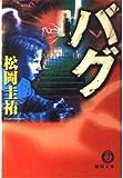 バグ (徳間文庫)