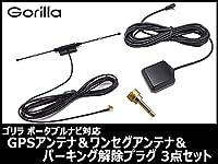 NV-SD630DT 対応 ワンセグ 外部アンテナ + GPS 外部アンテナ + パーキング解除 テレビキット 3点セット