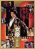 女帝 春日局[DVD]