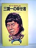 ビートたけしの三国一の幸せ者 (1981年)