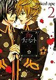 血とチョコレート(2) (ARIAコミックス)