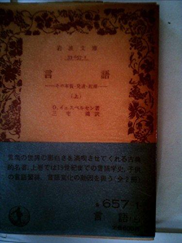 言語〈上〉―その本質・発達・起源 (1981年) (岩波文庫)