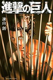 進撃の巨人27 週刊少年マガジンコミックス