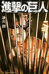 進撃の巨人(27) (週刊少年マガジンコミックス)
