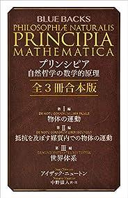 プリンシピア 自然哲学の数学的原理 全3冊合本版 (ブルーバックス)