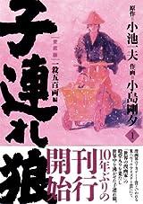 第二回 掛川-天竜二俣-浜松