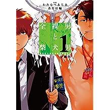 全裸男と柴犬男 警視庁生活安全部遊撃捜査班 分冊版(1) (ARIAコミックス)