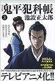 鬼平犯科帳[決定版](三) (文春文庫)