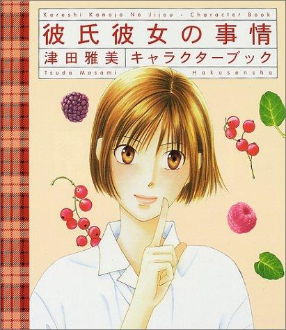 津田雅美「彼氏彼女の事情 キャラクターブック」の詳細を見る