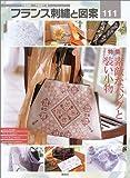 フランス刺繍と図案〈111〉特集―素敵なバッグと装い小物 (Totsuka embroidery)
