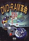DVD‐RAM革命—これが21世紀の巨大ビジネスだ!