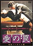 愛の罠-完全ノーカット版- [DVD]