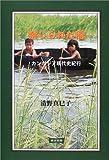 禁じられた稲―カンボジア現代史紀行