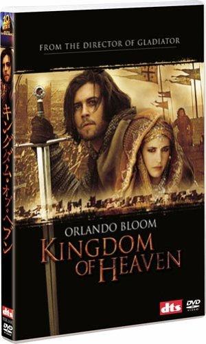 キングダム・オブ・ヘブン(初回限定生産) [DVD]