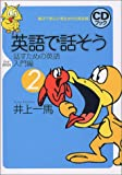 英語で話そう〈2〉話すための英語・入門編 (CDブック親子で学ぶ小学生からの英会話)