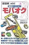 超図解mini モバオク―携帯オークションを気軽に楽しもう! (超図解miniシリーズ)